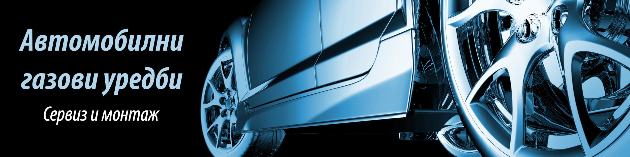 Автомобилни Газови Уредби